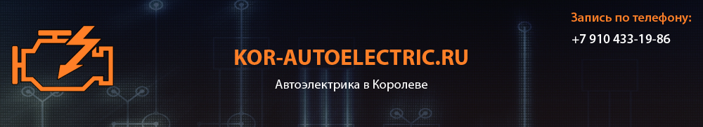 Автоэлектрик в Королёве